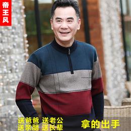 羊毛衫男中年爸爸装春秋加厚半高领宽松打底针织衫中老年爷爷毛衣