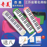 Factory direct stores Chi Mei mouth organ 32 key 37 key children beginner students classroom teaching instrument