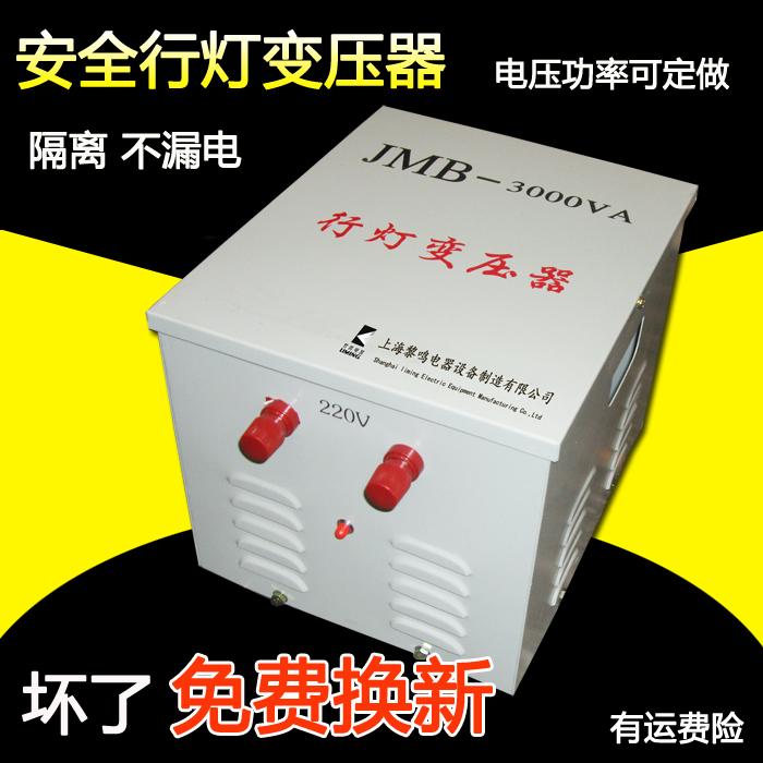照明/降压/行灯变压器380V/220V转36V/24V/12V/变110伏/JMB-3000W