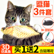 The cat toy cat Mint fish cat pet plush toy molar simulation fish cat toy fish supplies pillow