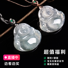 Treasure group jade jewelry natural jadeite a goods myanmar high end ice nom variety maitreya pendant jade Buddha pendant