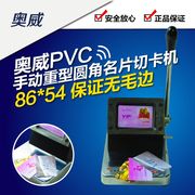 PVC card cutting machine rounded heavy 86 * 54 rushed card machine membership card cutting id card machine