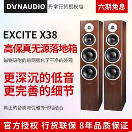 Dynaudio/丹拿 EXCITE X38激扬系列 HiFi高保真无源落地音箱一对