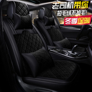 Car seat winter short plush 5E X5X6 Ruiteng joyear AI Ruize ten generation Civic special all female seat DX