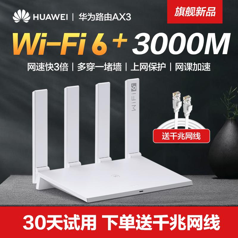 【顺丰当天发】华为wifi6+路由器双千兆端口穿墙王家用大户型高速双频5G全无线wifi光纤漏油AX3双核3000m穿墙
