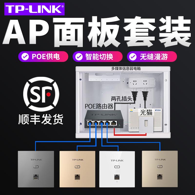 [顺丰]tplink无线ap面板全屋wifi网络面板式wifi6家用poe墙壁双频别墅覆盖套装ac千兆路由器tp-link普联86型