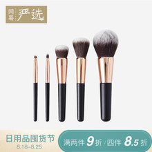 Netease carefully selected ink jade Daily makeup makeup brush Primary blush brush beauty makeup eye shadow brush