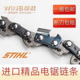 电锯链条16寸29刀59节405进口家用通用德国斯蒂尔电链锯链条