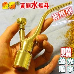 【天天特价】金泰纯黄铜烟斗 老式水烟壶水过滤 两用 男士烟丝斗