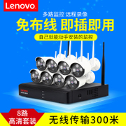 Lenovo wireless monitoring equipment set home WiFi network mobile phone remote camera vision HD monitor