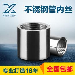 304不锈钢双内丝直接水管接头内牙内螺丝管六分焊接直通4分6分1寸