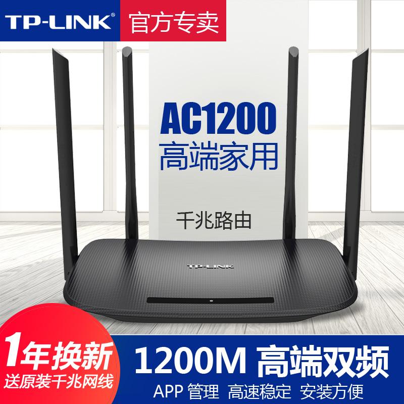 【全千兆端口】TP-LINK家用无线路由器5G双频千兆宽带普联大功率WiFI穿墙王AC1200高速电信光纤路由器WDR5620