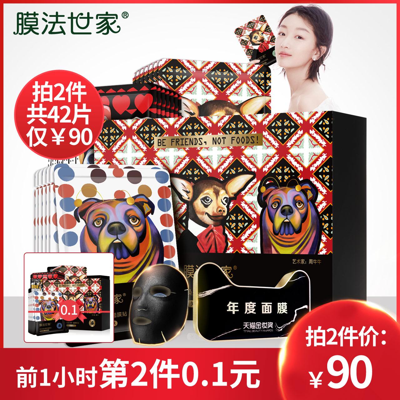 Купить Маски в Китае, в интернет магазине таобао на русском языке