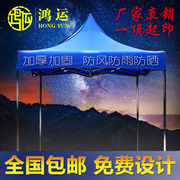 Outdoor advertising tent awning awning balcony type folding umbrella stall four garden shed
