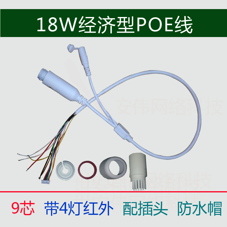 POE waterproof tail line in audio monitoring winwinmax topsee Czechoslovakia high Zhiyuan Hass national science module general line