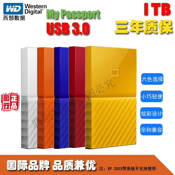 Western data, /WDNew, My, Passport, 1TB, 1T, 2.5 inch USB 3, mobile hard disk