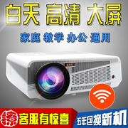 Sky Cannon Projector Office Home wifi wireless phone HD HD Bluetooth training Projector Home Theater