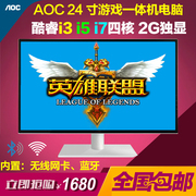 AOC24/27 inch independent office ultra-thin LOL all-in-one computer quad core game i3i5 desktop DIY assembly machine