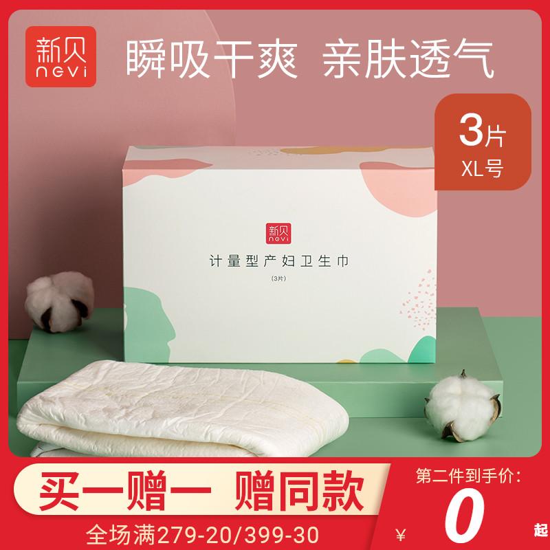 新贝刀纸产妇专用卫生巾产后月子纸入院产房产褥期姨妈巾计量型