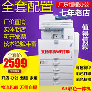 Ricoh 500045005501 black and white color laser copier machine scan double-sided printing office