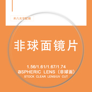 Eight meters optical aspherical thin myopia and presbyopia anti fatigue anti radiation hardened wear-resistant resin lenses
