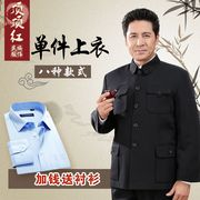 The elderly Nakayama Kio elderly people with Grandpa Zhongshan suit coat old-fashioned tunic in casual clothes