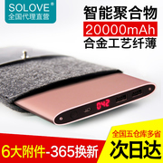 SOLOVE et le ultra-thin 20000 Ma charging treasure large capacity mobile power mobile phone universal Apple 50000