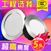 Led downlight embedded ceiling lamp room lamp 3W5W lamp 8 hole hole hole 4 inch 12 barrels of light 7.5 cm searchlights