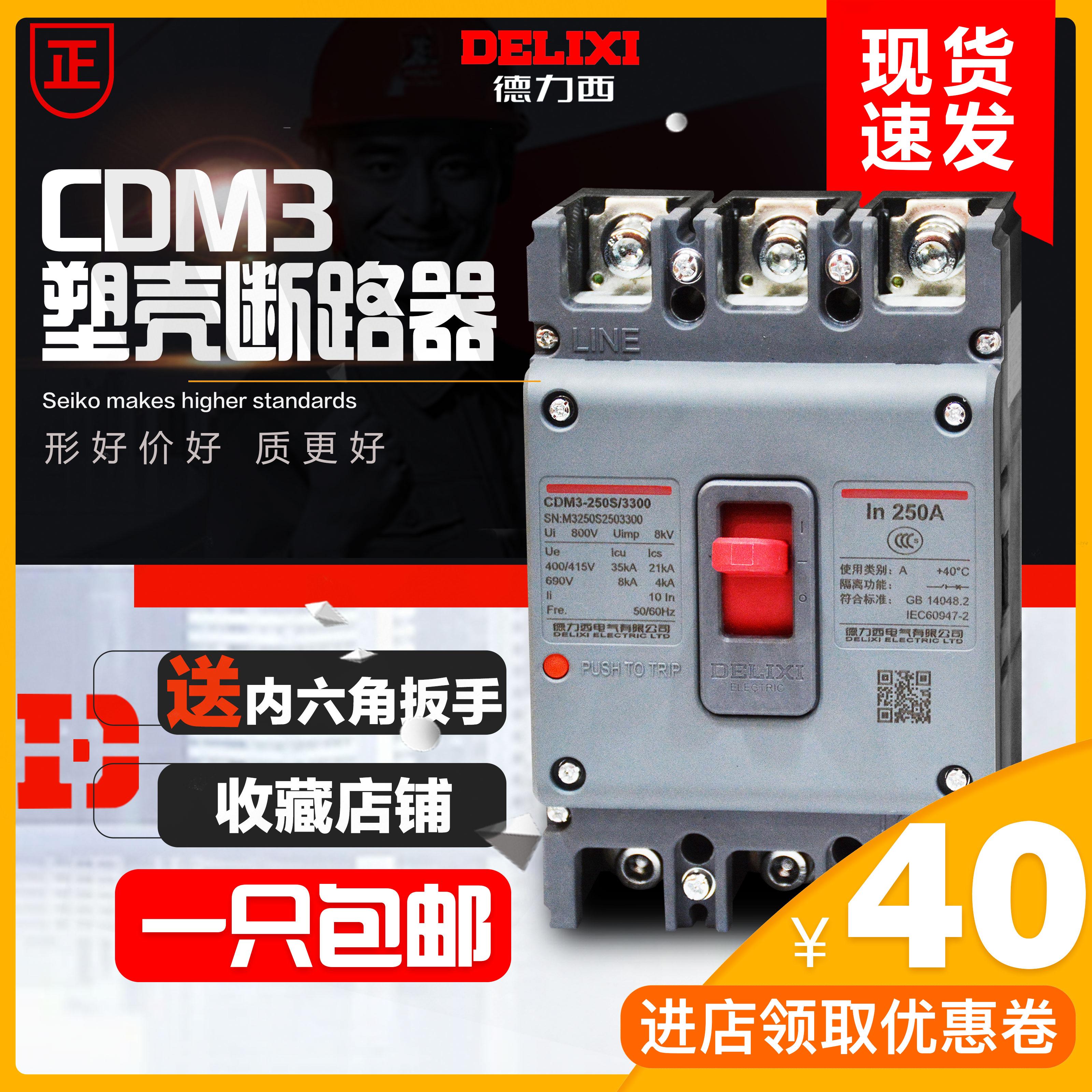 Купить Автоматический выключатель в Китае, в интернет магазине таобао на русском языке