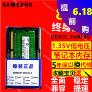 Samsung 8G DDR3L memory 1600 notebook PC3L12800S low voltage 8GB compatible DDR3 1333