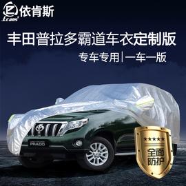 丰田霸道普拉多车衣车罩专用加厚防晒防雨隔热SUV越野车套遮阳罩