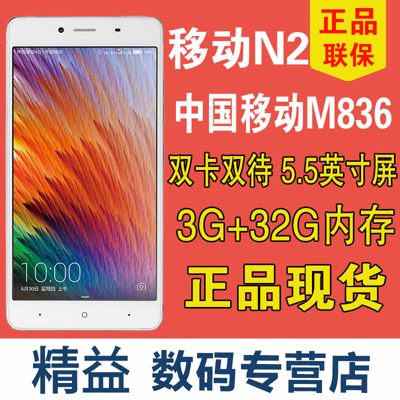 Not opened China mobile M836 N2 fingerprint unlocked All eight nuclear netcom 4 g smartphones authenticity of group
