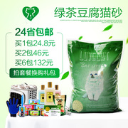Love cat Green Tea corruption cat litter cat litter 6L tofu