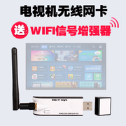 Rete intelligente TV Wireless LAN WIFI Ricevitore USB per TCL Changhong Skyworth Hisense Konka