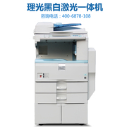 Ricoh 335033513352 A3 black and white print double-sided copying color copier duplicator scanning