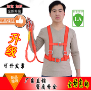 Standard safety belt for high-altitude operation site with outdoor construction engineering insurance frame double back seat belt safety rope