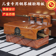 Authentic punk lifting pedal increases the children's piano-assisted pedal piano stool foot stool