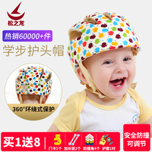 Song Zhilong baby shatter-resistant head protection cap baby toddler bumper cap anti-hit cap child safety helmet head cap