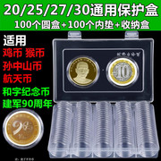 Chicken coin army 90th anniversary commemorative coin protection box pad 30mm27 universal coin coin collection storage box