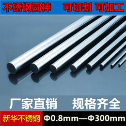 201 304 316不锈钢光圆实心圆棒2.5 3 3.2 3.5 4 4.2 4.5 5 6 7mm