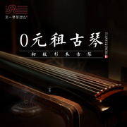 One day, the adoption of the Guqin Qin tea free rent 0 fine hand chop Fu type Zhongni beginners