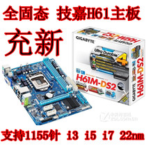 H61 motherboard charge new Gigabyte / Gigabyte H61M-DS2 1155 needle support 22NM P8H61-M