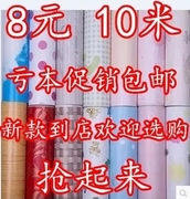 Special offer 45cm wide PVC waterproof self-adhesive background wall wallpaper wallpaper for room 10 meters shipping