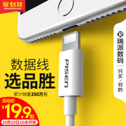 PISEN iPhone6 data line 6S 5 Apple 5S mobile phone extension 8/7plus charging cable I6 six X five iPad