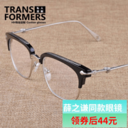 Joker with eyewear frame glasses retro tide half face men women face with myopia glasses bag mail