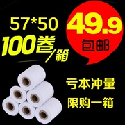 Cashier paper card 57x50 58mm thermal paper printing paper POS paper machine paper 100 restaurant receipts shipping