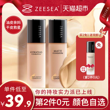 ZEESEA moisturizing, light moisturizing foundation, moisturizing, concealer, oil control, nude makeup, lasting foundation cream, BB cream.