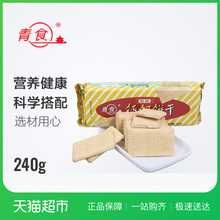 Green Food Calcium Milk Crackers 240g Classic Flavor Cracker Casual Snack Biscuits Office Snacks