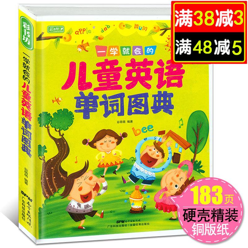 一学就会的儿童英语单词图典 彩书坊彩图版精装 亲子早教儿童读物幼儿童英语教材绘本 小学生英文入门基础学前启蒙英语学习