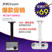 Projector hanger universal telescopic EPSON SONY BenQ H1/Z4X/G3/ projector ceiling bracket